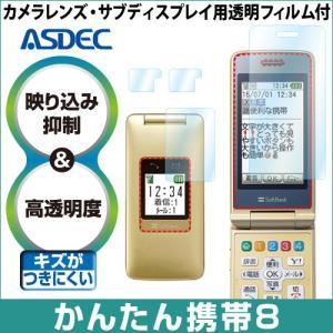 SoftBank かんたん携帯8 AR液晶保護フィルム 映り込み抑制 高透明度 携帯電話 ASDEC アスデック AR-KK8Z|mobilefilm