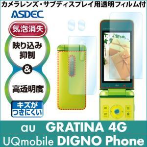 au GRATINA 4G / UQmobile DIGNO Phone AR液晶保護フィルム2 映り込み抑制 高透明度 気泡消失 携帯電話 ASDEC アスデック AR-KYF31|mobilefilm