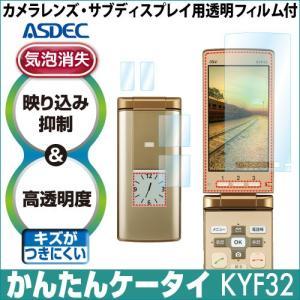 au かんたんケータイ KYF32 AR液晶保護フィルム2 映り込み抑制 高透明度 気泡消失 携帯電話 ASDEC アスデック AR-KYF32|mobilefilm