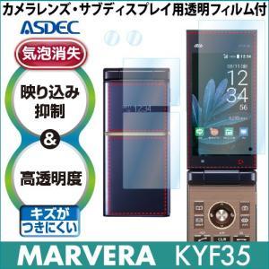 au MARVERA KYF35 AR液晶保護フィルム2 映り込み抑制 高透明度 気泡消失 携帯電話 ASDEC アスデック AR-KYF35|mobilefilm