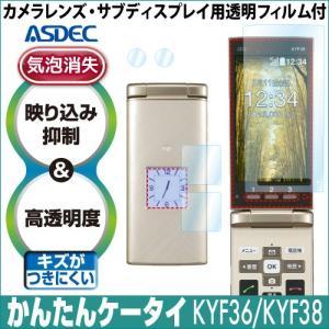 au かんたんケータイ KYF36 KYF38  保護フィルム AR液晶保護フィルム2 映り込み抑制 高透明度 気泡消失 携帯電話 ASDEC アスデック AR-KYF36