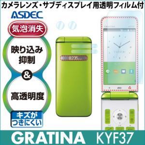 au GRATINA KYF37 AR液晶保護フィルム2 映り込み抑制 高透明度 気泡消失 携帯電話 ASDEC アスデック AR-KYF37|mobilefilm