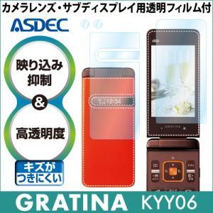 au GRATINA KYY06 AR液晶保護フィルム 映り込み抑制 高透明度 携帯電話 ASDEC アスデック AR-KYY06|mobilefilm