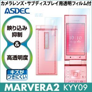 au MARVERA2 KYY09 AR液晶保護フィルム 映り込み抑制 高透明度 携帯電話 ASDEC アスデック AR-KYY09|mobilefilm