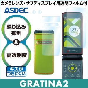 au GRATINA2 AR液晶保護フィルム 映り込み抑制 高透明度 携帯電話 ASDEC アスデック AR-KYY10|mobilefilm