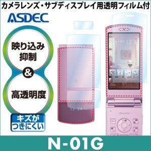 docomo N-01G AR液晶保護フィルム 映り込み抑制 高透明度 携帯電話 ASDEC アスデック AR-N01G|mobilefilm