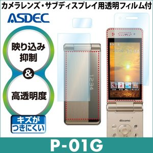docomo P-01G AR液晶保護フィルム 映り込み抑制 高透明度 携帯電話 ASDEC アスデック AR-P01G|mobilefilm