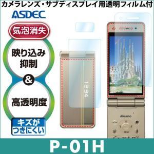 docomo P-01H AR液晶保護フィルム2 映り込み抑制 高透明度 気泡消失 携帯電話 ASDEC アスデック AR-P01H|mobilefilm