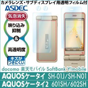 docomo AQUOSケータイ SH-01J SH-02K SoftBank Y!mobile AQUOSケータイ2 602SH AR液晶保護フィルム2 高透明度 携帯電話 ASDEC アスデック AR-SH01Jの商品画像|ナビ