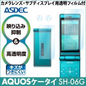 AQUOSケータイ SH-06G AR液晶保護フィルム 映り込み抑制 高透明度 携帯電話 ASDEC アスデック AR-SH06G|mobilefilm
