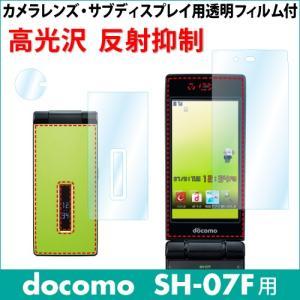 docomo SH-07F AR液晶保護フィルム 映り込み抑制 高透明度 携帯電話 ASDEC アスデック AR-SH07F|mobilefilm