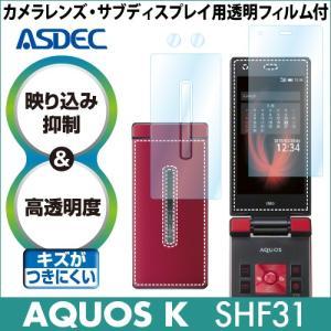 AQUOS K SHF31 AR液晶保護フィルム 映り込み抑制 高透明度 携帯電話 ASDEC アスデック AR-SHF31|mobilefilm