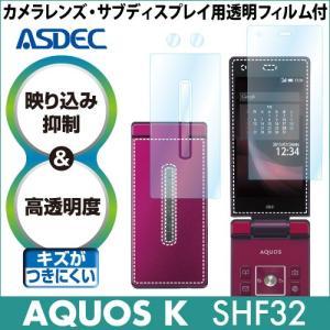 AQUOS K SHF32 AR液晶保護フィルム 映り込み抑制 高透明度 携帯電話 ASDEC アスデック AR-SHF32|mobilefilm
