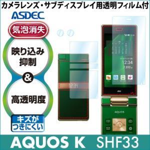 AQUOS K SHF33 AR液晶保護フィルム2 映り込み抑制 高透明度 気泡消失 携帯電話 ASDEC アスデック AR-SHF33|mobilefilm