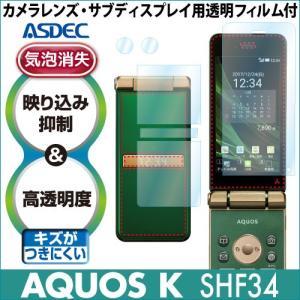 AQUOS K SHF34 AR液晶保護フィルム2 映り込み抑制 高透明度 気泡消失 携帯電話 ASDEC アスデック AR-SHF34|mobilefilm