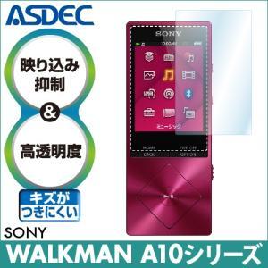 SONY WALKMAN ウォークマン NW-A10シリーズ AR液晶保護フィルム Aシリーズ 映り込み抑制 高透明度 ASDEC アスデック AR-SW21 mobilefilm