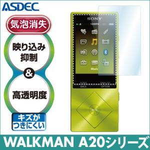 SONY WALKMAN ウォークマン NW-A20シリーズ AR液晶保護フィルム2 Aシリーズ 映り込み抑制 高透明度 気泡消失 ASDEC アスデック AR-SW23|mobilefilm