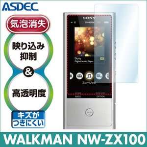 SONY WALKMAN ウォークマン NW-ZX100 AR液晶保護フィルム2 Aシリーズ 映り込み抑制 高透明度 気泡消失 ASDEC アスデック AR-SW24|mobilefilm