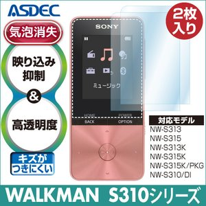 SONY WALKMAN ウォークマン NW-S310/NW-S310Kシリーズ AR液晶保護フィルム2 映り込み抑制 高透明度 気泡消失 携帯電話 ASDEC アスデック AR-SW26|mobilefilm