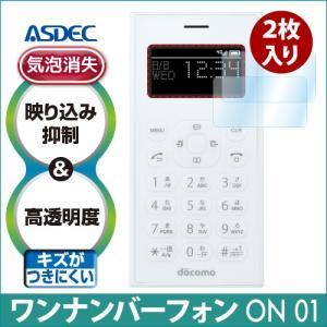 ワンナンバーフォン ON 01 用 2枚入り AR液晶保護フィルム2 映り込み抑制 高透明度 気泡消失 ASDEC アスデック AR-ZTON1|mobilefilm