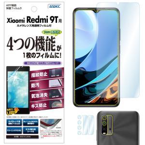 Xiaomi Redmi 9T 保護フィルム AFP液晶保護フィルム3 指紋防止 キズ防止 防汚 気泡消失 ASDEC アスデック ASH-MIR9T|mobilefilm