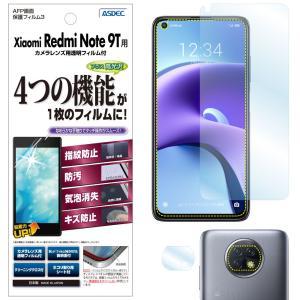 Xiaomi Redmi Note 9T 保護フィルム AFP液晶保護フィルム3 指紋防止 キズ防止 防汚 気泡消失 ASDEC アスデック ASH-MIRN9T|mobilefilm