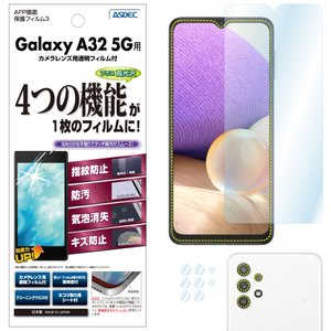 Galaxy A32 5G SCG08 用  保護フィルム AFP液晶保護フィルム3 指紋防止 キズ防止 防汚 気泡消失 ASDEC アスデック ASH-SCG08|mobilefilm