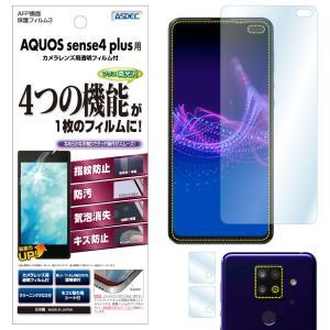AQUOS sense4 plus 保護フィルム AFP液晶保護フィルム3 指紋防止 キズ防止 防汚 気泡消失 ASDEC アスデック ASH-SHM16|mobilefilm