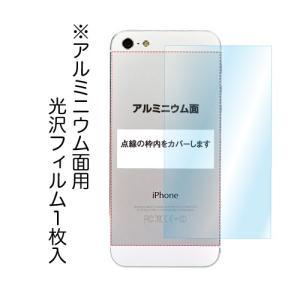 iPhone5 光沢 背面カバーフィルム 保護フィルム ASDEC アスデック BF-IP5G|mobilefilm
