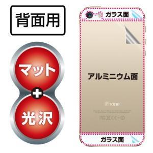 iPhone5s マット+光沢 背面カバーフィルム 保護フィルム ASDEC アスデック BF-IP5SM|mobilefilm