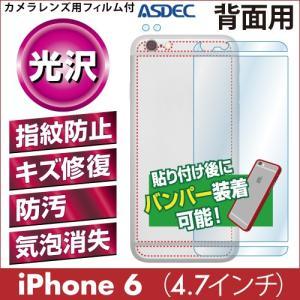 iPhone6 光沢 背面カバーフィルム 背面保護フィルム ASDEC アスデック BF-IPN05G|mobilefilm