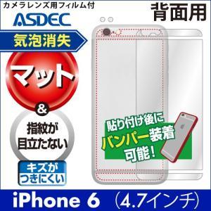 iPhone6 マット 背面カバーフィルム 背面保護フィルム ASDEC アスデック BF-IPN05M|mobilefilm