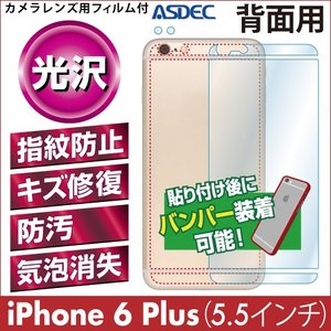 iPhone6 Plus 光沢 背面カバーフィルム 背面保護フィルム ASDEC アスデック BF-IPN06G|mobilefilm