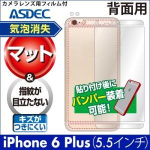 iPhone6 Plus マット 背面カバーフィルム 背面保護フィルム ASDEC アスデック BF-IPN06M|mobilefilm