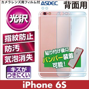 iPhone6s / iPhone6 光沢 背面カバーフィルム 背面保護フィルム 指紋防止 防汚 気泡消失 ASDEC アスデック BF-IPN07G|mobilefilm