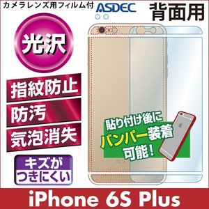 iPhone 6s Plus / iPhone 6 Plus 光沢 背面カバーフィルム 背面保護フィルム 指紋防止 防汚 気泡消失 ASDEC アスデック BF-IPN08G|mobilefilm