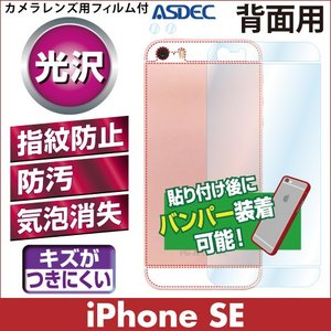 iPhone SE 光沢 背面カバーフィルム 背面保護フィルム 指紋防止 防汚 気泡消失 ASDEC アスデック BF-IPN09G|mobilefilm
