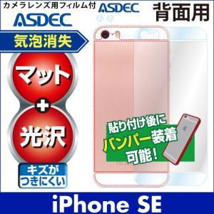 iPhone SE マット+光沢 背面カバーフィルム 指紋防止 防汚 気泡消失 貼り直しOK! ASDEC アスデック BF-IPN09M|mobilefilm