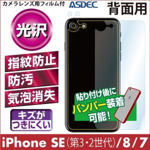 iPhone7 / iPhone8 光沢 背面カバーフィルム 背面保護フィルム 指紋防止 防汚 気泡消失 ASDEC アスデック BF-IPN10G BF-IPN12G|mobilefilm