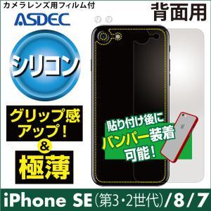 iPhone7 / iPhone8 背面カバーフィルム / シリコン 背面保護フィルム ASDEC アスデック BF-IPN10S|mobilefilm