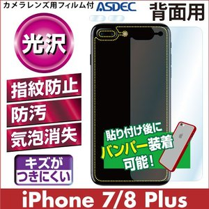 iPhone 7 Plus / iPhone 8 Plus 光沢 背面カバーフィルム 背面保護フィルム 指紋防止 防汚 気泡消失 ASDEC アスデック BF-IPN11G BF-IPN13G|mobilefilm