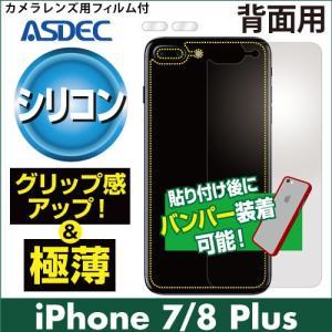iPhone 7 Plus / iPhone 8 Plus 背面カバーフィルム / シリコン 背面保護フィルム ASDEC アスデック BF-IPN11S|mobilefilm