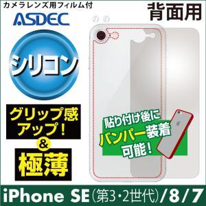 iPhone8 / iPhone7 シリコン 背面カバーフィルム 背面保護フィルム ASDEC アスデック BF-IPN12S|mobilefilm