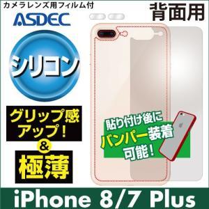 iPhone 8 Plus / iPhone 7 Plus シリコン 背面カバーフィルム 背面保護フィルム 背面フィルム シール シート カバー ASDEC アスデック BF-IPN13S|mobilefilm