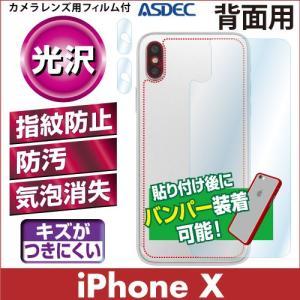 iPhone X 光沢 背面カバーフィルム 背面保護フィルム 指紋防止 防汚 気泡消失 ASDEC アスデック BF-IPN14G|mobilefilm