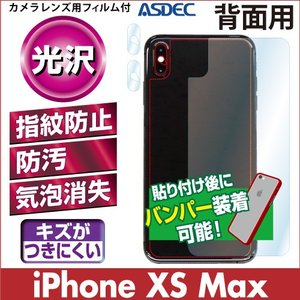 iPhone XS Max 光沢 背面カバーフィルム 背面保護フィルム 指紋防止 防汚 気泡消失 ASDEC アスデック BF-IPN17G|mobilefilm
