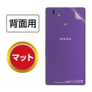 Xperia Z SO-02E マット 背面カバーフィルム 保護フィルム ASDEC アスデック BF-SO02EM|mobilefilm