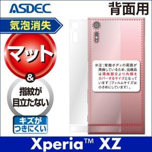 Xperia XZ マット 背面カバーフィルム SO-01J SOV34 601SO 背面保護フィルム ASDEC アスデック BF-XPRXZM|mobilefilm
