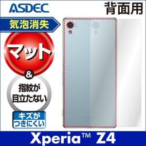 Xperia Z4 マット 背面カバーフィルム SO-03G SOV31 402SO 背面保護フィルム ASDEC アスデック BF-XPRZ4M|mobilefilm