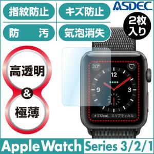 Apple Watch 38mm/42mm ケース 2枚入り AFP液晶保護フィルム3 指紋防止 キズ防止 防汚 気泡消失 ASDEC アスデック GA-APW|mobilefilm